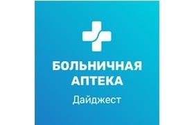 Больничная аптека